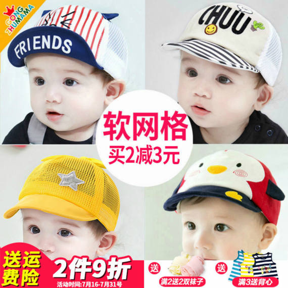 Baby hat 0-3-6-12 months summer thin section boy child baby cap tide visor cap sun protection cap