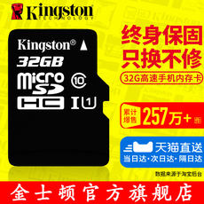 Kingston 32g memory card micro SD card high speed driving recorder tf card 32g mobile phone memory card