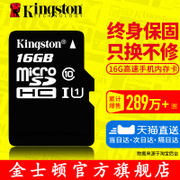 Kingston 16g memory card SD card high speed Driving recorder tf card 16g mobile phone memory card