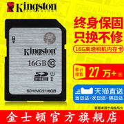 Kingston SD Card 16G Memory Card CLASS10 Speed ​​Camera Card SD10V G2 Digital Camera Memory Card