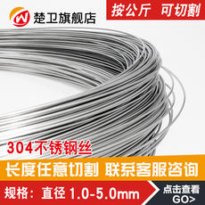 304 stainless steel wire 1.2 1.5mm disk loaded with hydrogen wire single root fine steel wire diameter 1-5mm kg price