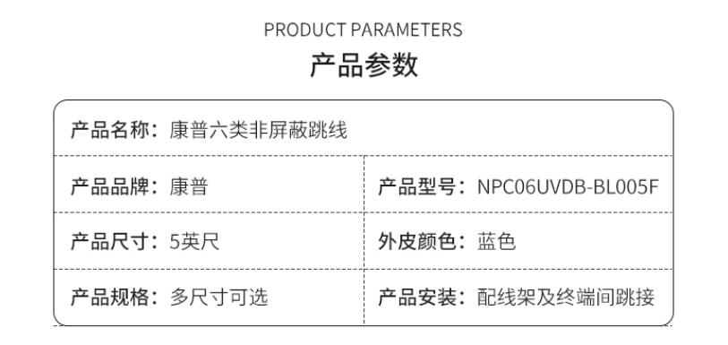 康普安普六类跳线1.2米蓝色NPC06UVDB-BL005F替代1859247-4非屏蔽