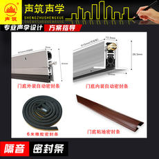 Sound building door bottom automatic sealing strip concealed door bottom automatic sealing sealing strip door door soundproof dustproof sealing strip