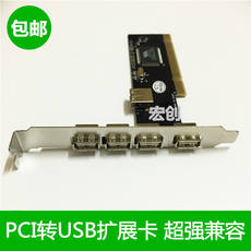 Desktop computer host chassis USB2.0 expansion card PCI to USB interface driverless plug and play