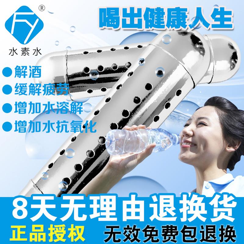 日本活性烫发富氢水素水棒杯氢水生成器酸碱平衡排体自由基2只装