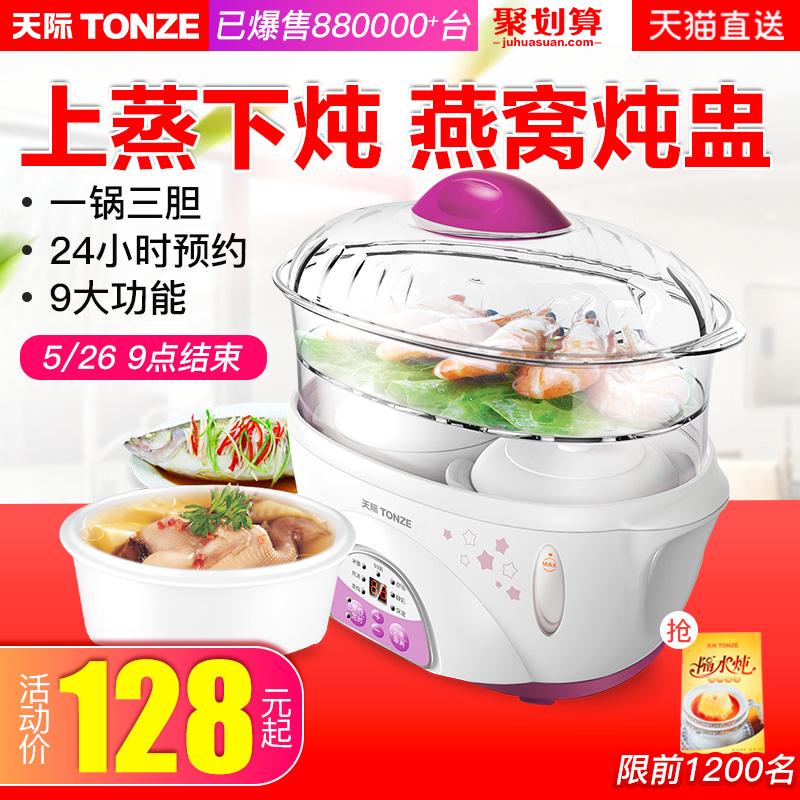 天际炖锅电炖砂锅隔水炖陶瓷燕窝炖盅电煲汤锅全自动煮粥迷你家用