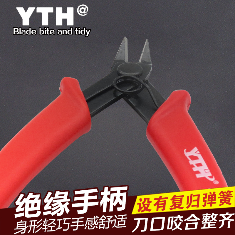 YTH-109 电子斜口剪钳 迷你钳 如意钳 剪脚钳 迷你钳