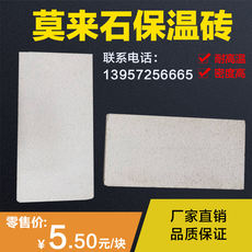 Factory direct mullite insulation brick insulation brick Poly light brick 1300 degrees refractory brick Experimental electric furnace