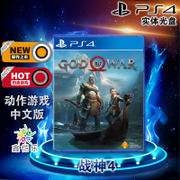 Brand new genuine PS4 game God of War 4 new God of War God of War 4 Chinese version Ordering