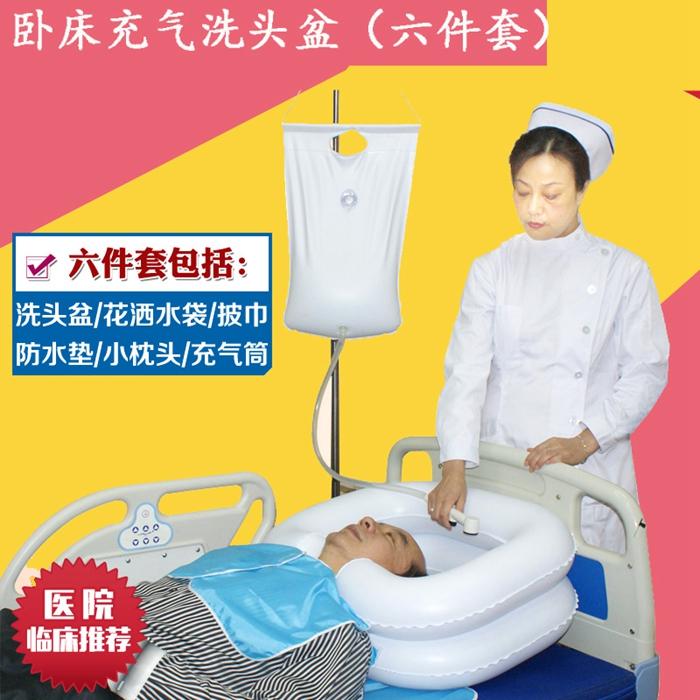 乐惠床上护理充气洗头槽 充气洗头盆儿 卧床病人用 充气式洗头盆