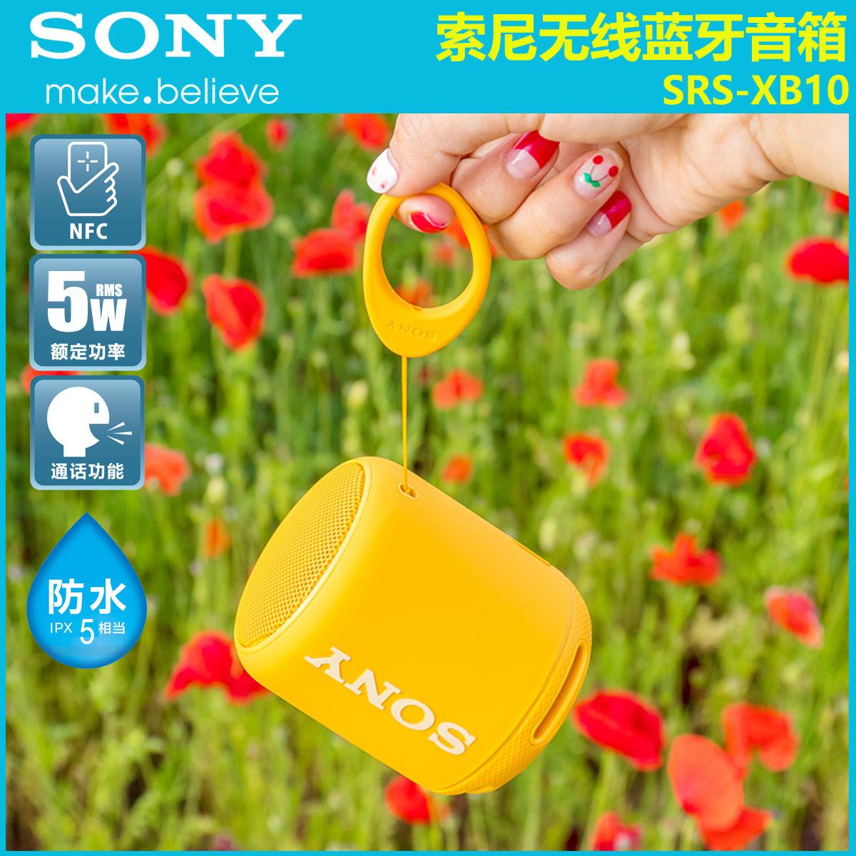Sony/索尼 SRS-XB10无线蓝牙音箱重低音炮便携式迷你户外小音响