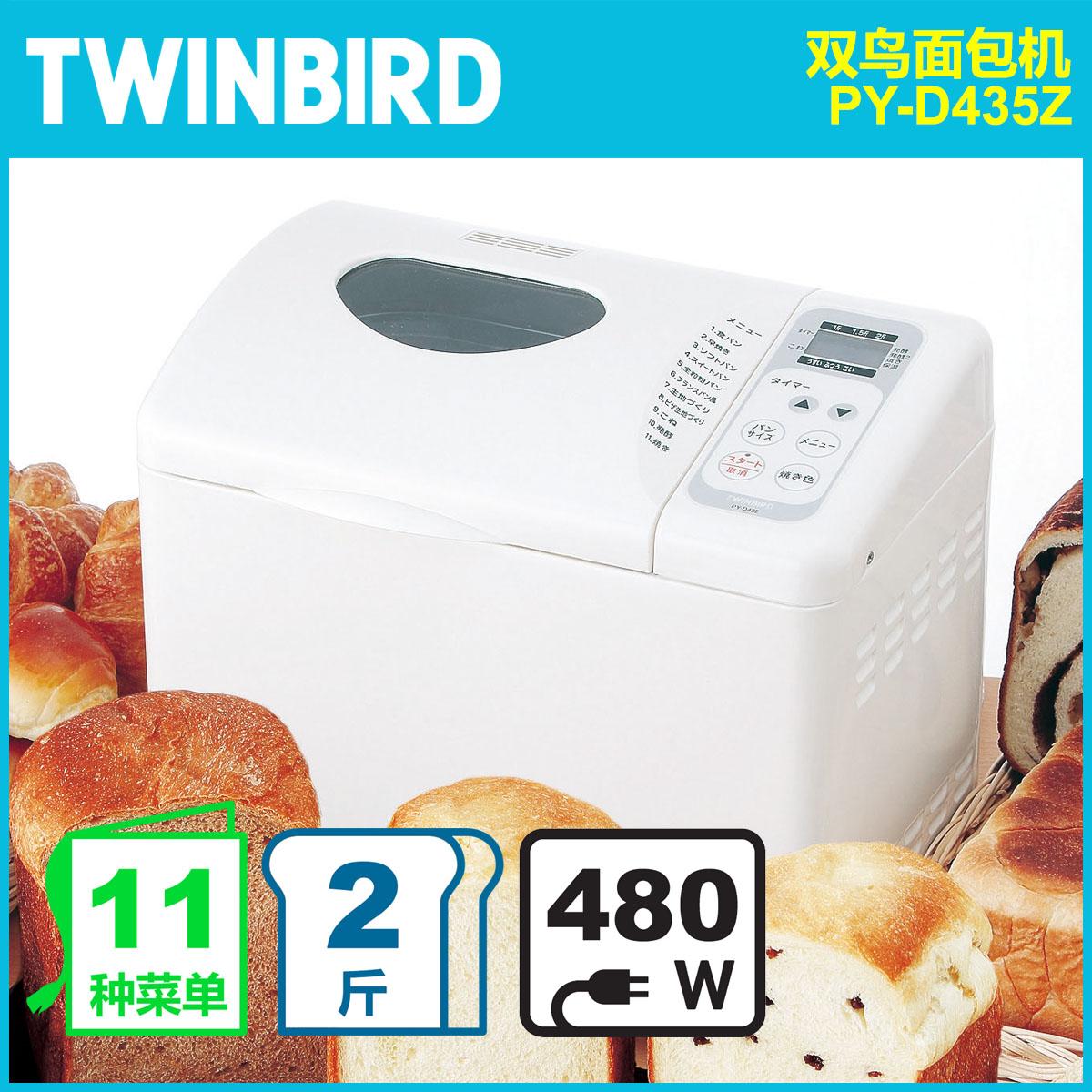 TWINBIRD/双鸟 PY-D435Z 家用全自动面包机和面发酵3D加热大容量