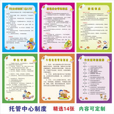 School care center classes training center management system teacher rules wall stickers with plastic wall stickers