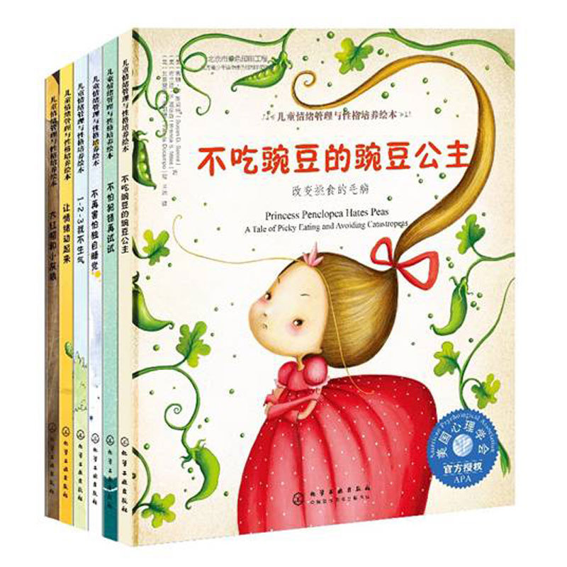 全6冊 兒童情緒管理與性格培養繪本我不生氣+不吃豌豆的豌豆公主+不怕犯錯再試試+不再害怕獨自睡覺+大紅帽和小灰狼+讓情緒動起來