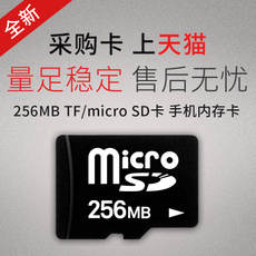 Small capacity tf card 256m memory card micro SD card MP3 speaker toy TF card 256mb test card sufficient