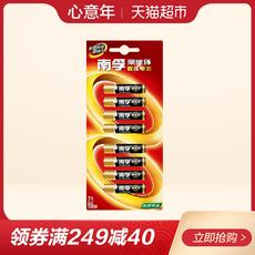 Nanfu battery 7th battery alkaline seventh battery 8 pieces of mouse remote control toy energy ring battery wholesale
