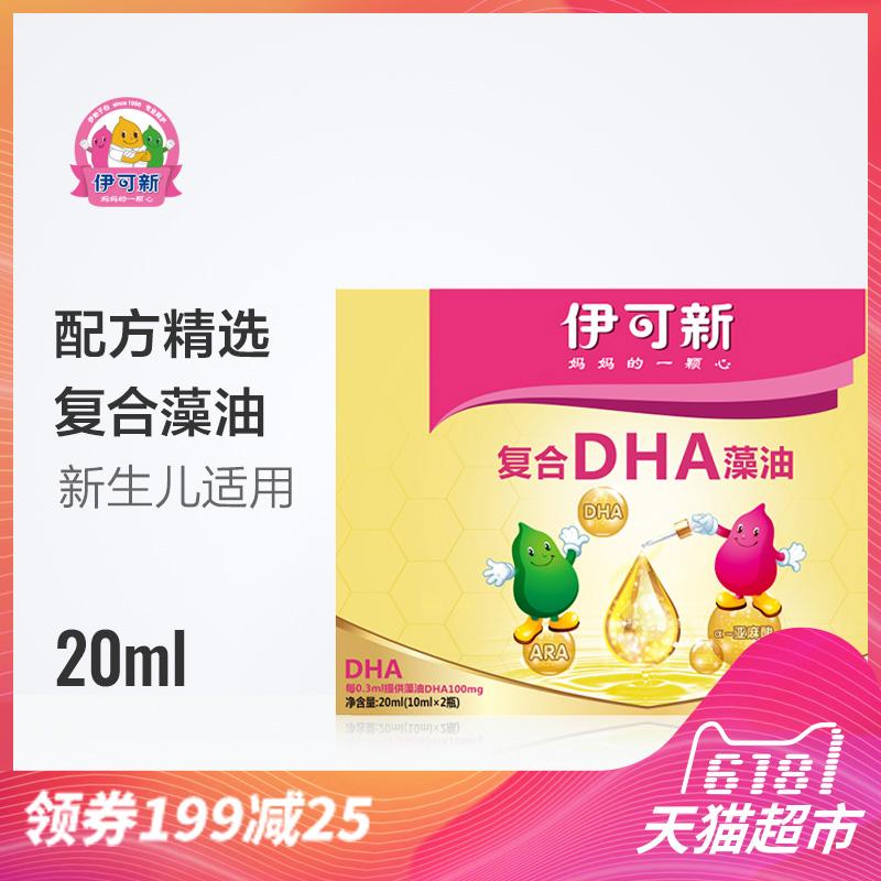 达因伊可新复合DHA藻油宝宝婴幼儿海藻油10ml*2瓶