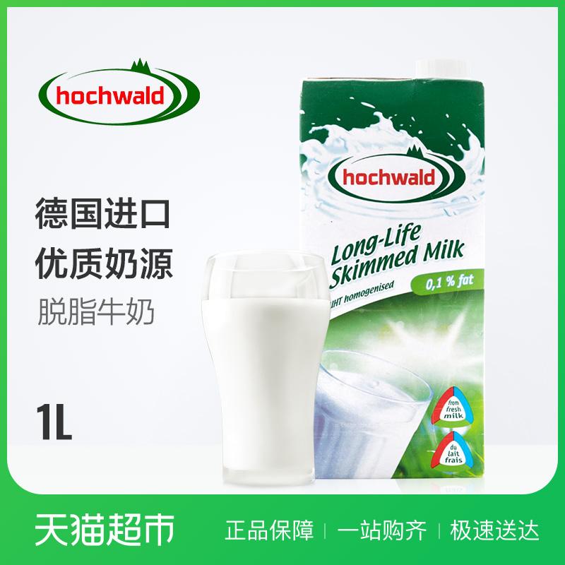 德国进口Hochwald好沃得脱脂牛奶1L(德国进口 盒)