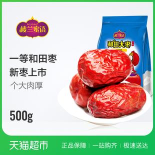 楼兰蜜语一等和田红枣500g新疆特产零食年货大红枣