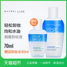 Maybelline Eye Make-up Remover Mild Refreshing Make-up Remover Cleansing Cream 70ml makeup remover does not stimulate light makeup