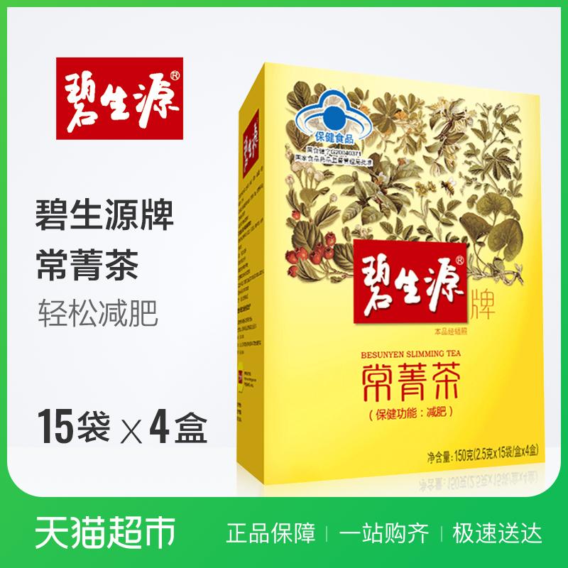 碧生源牌常菁茶(原减肥茶)2.5g*60袋懒人减肥男女瘦身顽固型