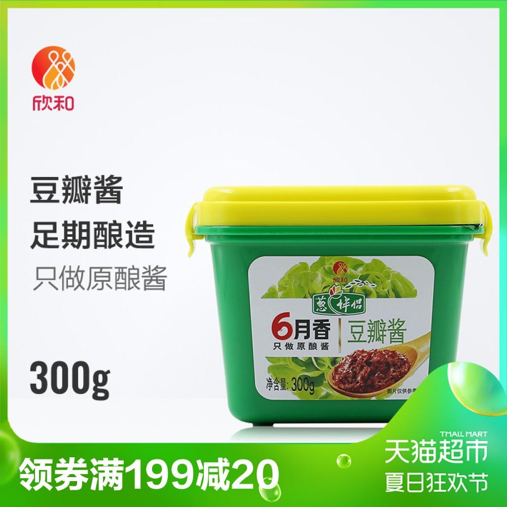 欣和调味酱葱伴侣6月香豆瓣酱300g原酿豆瓣酱六月香