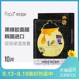 韩国进口papa recipe春雨黑蜂胶面膜10片补水保湿修护官方正品