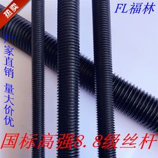 Authentic national standard 8.8 screw rods full threaded rod wire M6M8M10M12M14M16M18M20M48