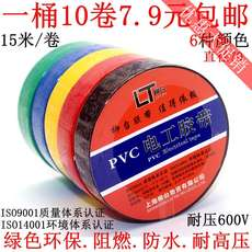 Electrical tape waterproof PVC electrical insulation tape Flame retardant lead-free electrician black red tape super sticky