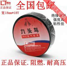 Genuine nine-headed bird electrical tape ultra-thin PVC waterproof insulating tape black color width 18mm18Y