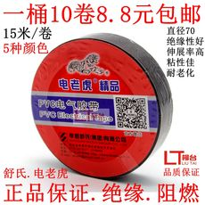 Electric Tiger Electrical Tape PVC Insulation Tape Electrical Tape Electrical Insulation Tape 15 Meters