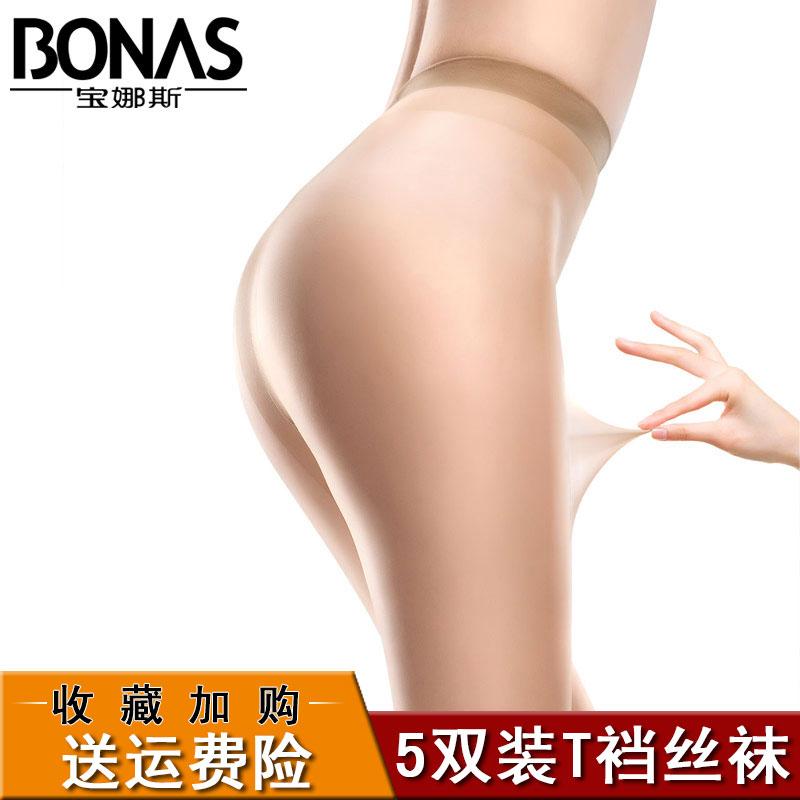宝娜斯T档丝袜夏季隐形肉色防勾丝连裤袜女士超薄款黑肤无痕丝袜