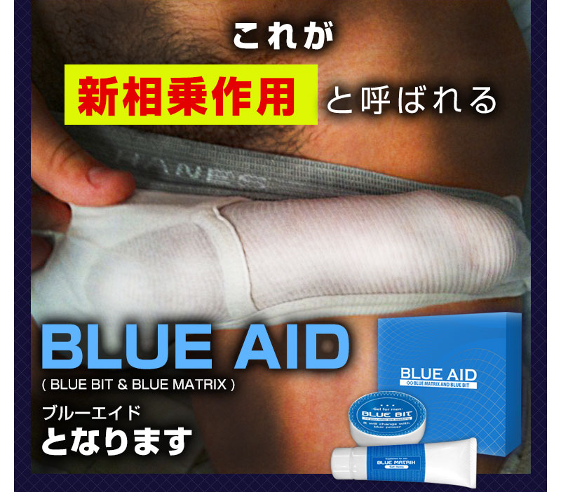日本原装blueaid男性私处血液加强增幅勃起力度高渗透
