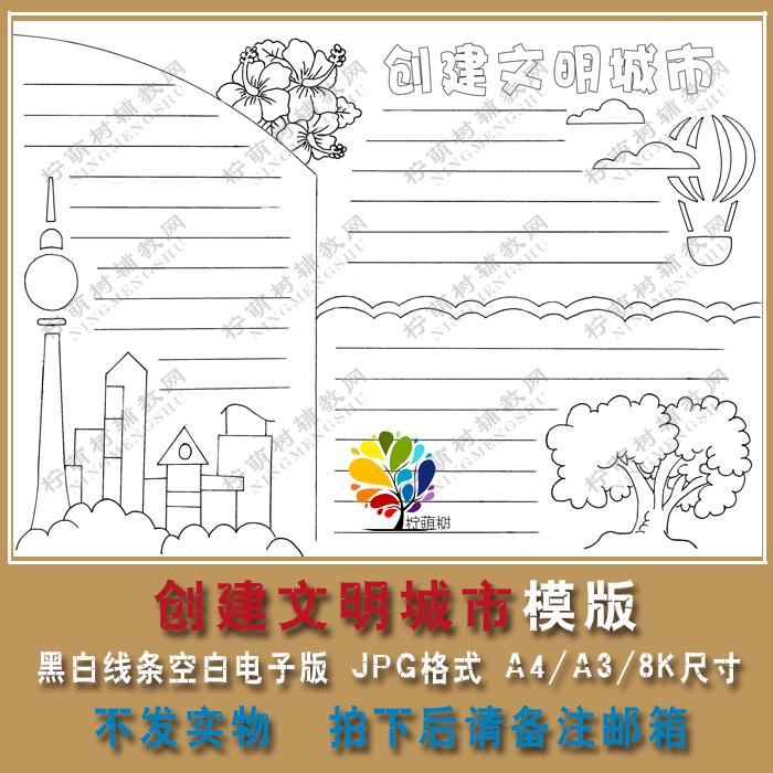 小学生创建文明城市手抄报黑白线条涂色小报手绘模版a4/a3/8kwm02