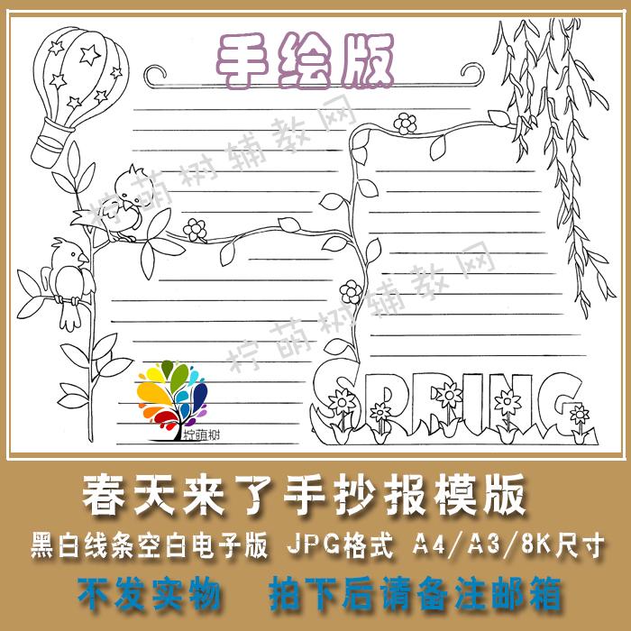 春天来了学生手抄报空白线条涂色小报模版手绘版a4/a3/8k sp04