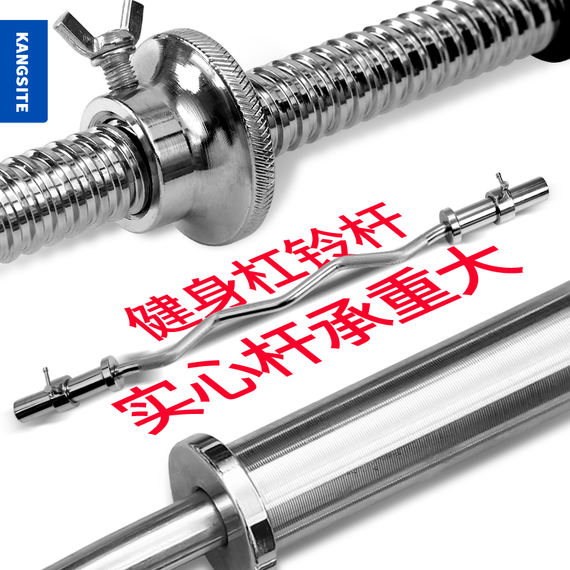 ✅ 康斯特barbell weightlifting bar bar straight rod curved rod set household dumbbell rod fitness equipment