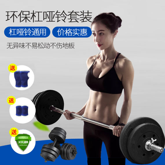 ✅ barbell set men's home fitness squat straight bar curved weights equipment 扛 bell dumbbell dual-use combination female