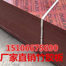 Building template film bamboo board 1.22*2.44 meters waterproof and durable 12mm bridge plate mirror high-grade template