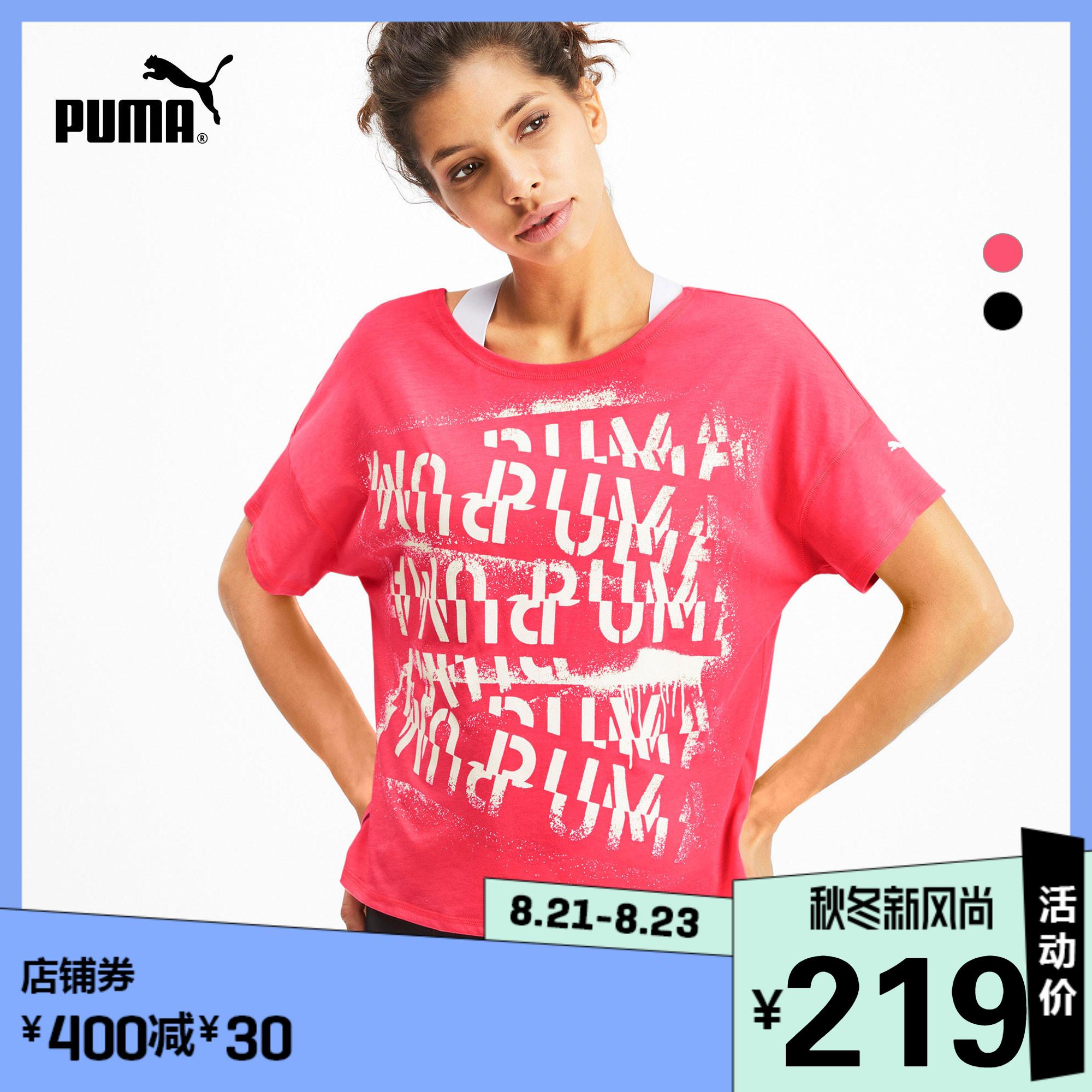 PUMA彪马官方正品 春夏女子短袖T恤HIT Feel It 518319