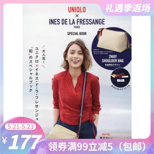 现货 进口日文 优衣库 UNIQLO × INES DE LA FRESSANGE SPECIAL BOOK