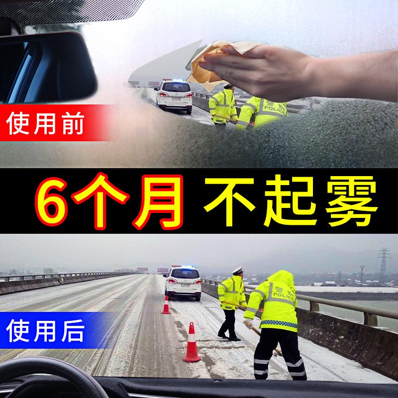 防雾剂汽车挡风玻璃长效除雾用品车窗去起雾车用后视镜防雨膜喷剂