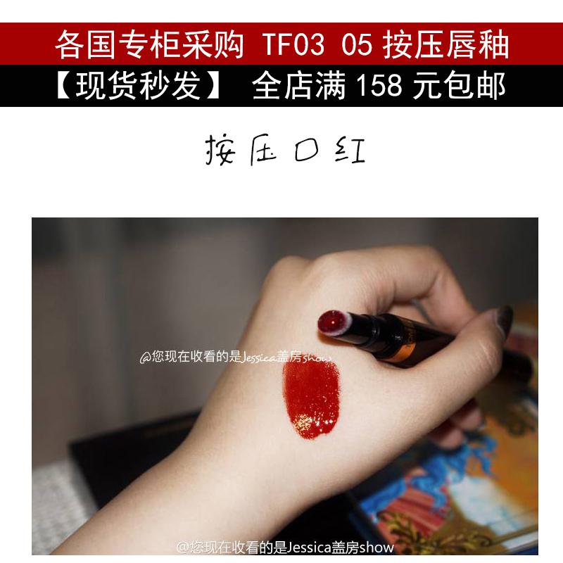 现货TF/TOMFORD气垫按压黑管细管唇釉液体口红03revageur 05#