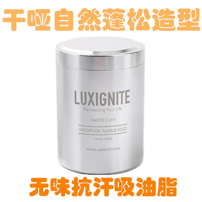 张袁记LUXIGNITE造型发泥无味无香型強定型自然蓬松哑光发蜡背头