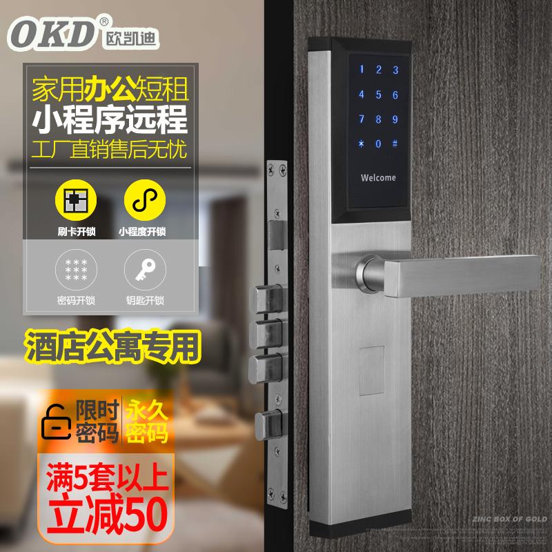 欧凯迪 民宿日租房公寓密码锁家用防盗智能门锁刷卡宾馆远程APP锁