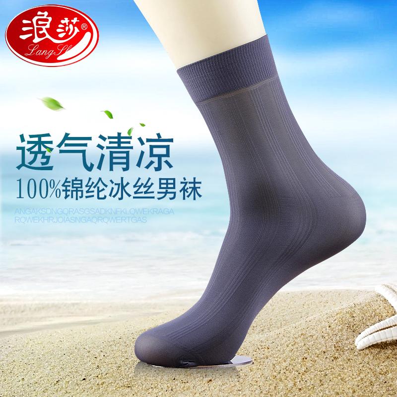 浪莎男士短丝袜超薄款商务冰丝袜对对男袜中筒透气防臭短袜子夏季
