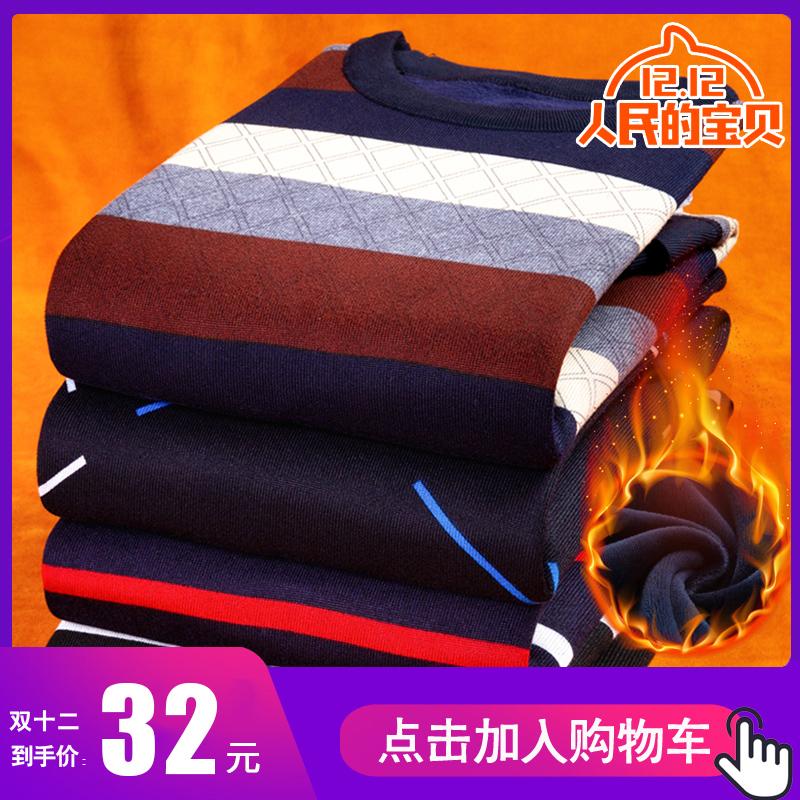 男士毛衣外套男冬天冬季加绒加厚毛衣男装圆领保暖针织衫打底衫潮