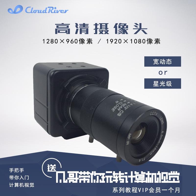 CR系列 高清USB 免驱工业相机 摄像头 OpenCV 计算机视觉 halcon
