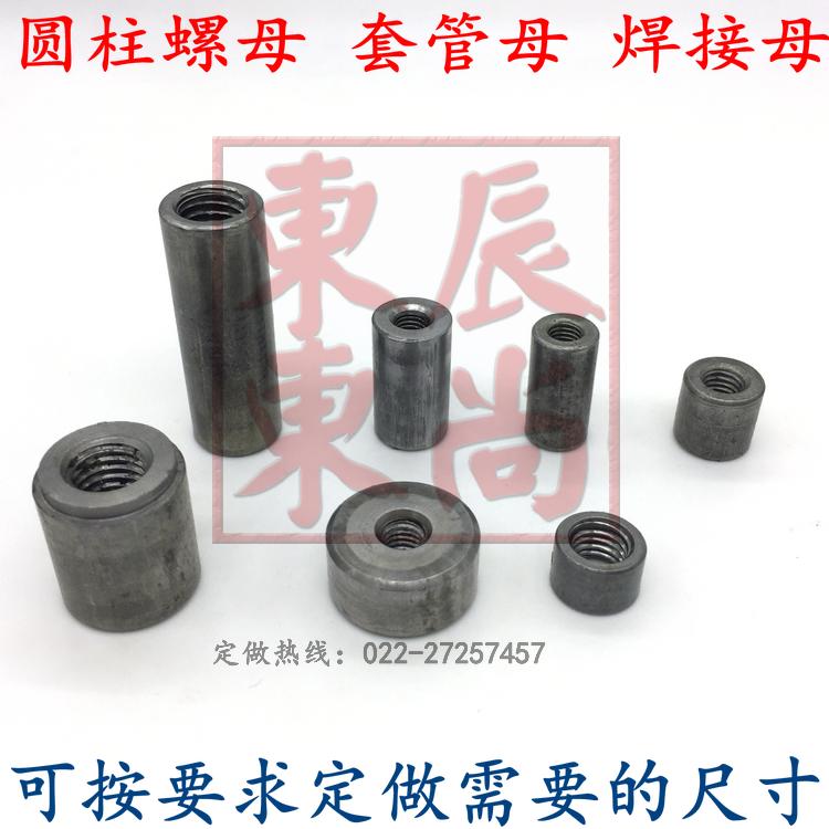 圆柱螺母套管螺母圆柱焊接螺母车架焊接母圆柱母M4 M5 M6 M8 M10