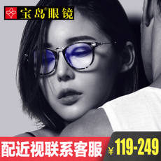 Island anti-Blu-ray radiation flat mirror computer mobile phone eye protection degree male and female flat round glasses