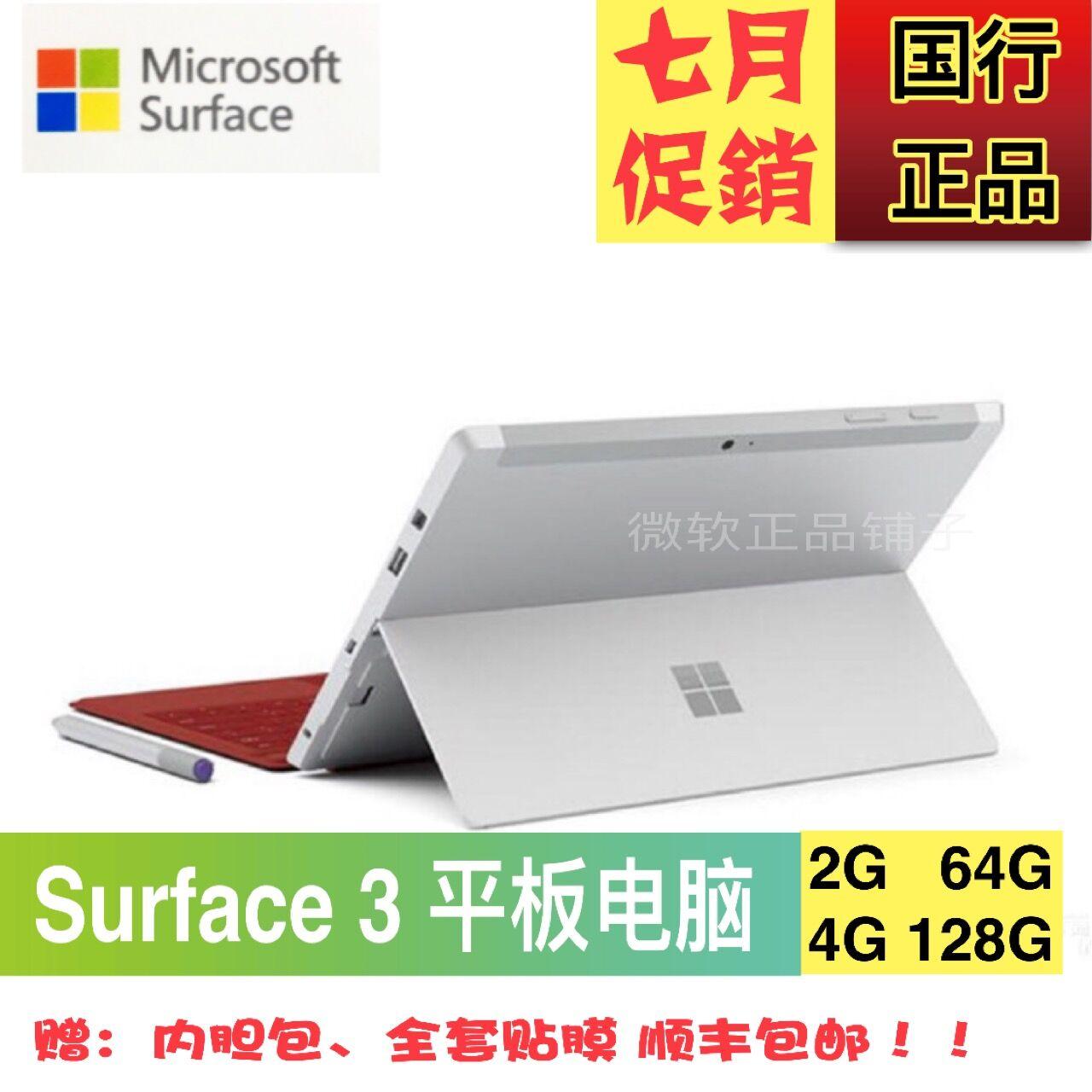 Microsoft/微软 SURFACE 3 64GB 128G 10.8寸 WIFI 平板电脑国行